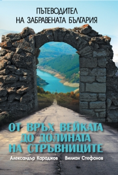 Guide to Forgotten Bulgaria